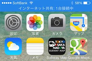 iphoneテザリング接続完了画面02