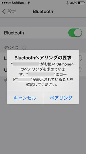 テザリング_パソコン設定Bluetooth05