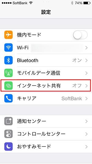 iphoneテザリング設定01