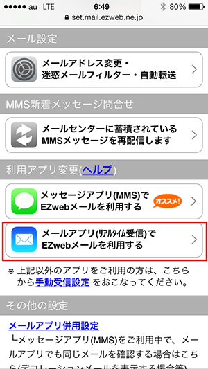 au_お客様サポートページ_Eメール設定004