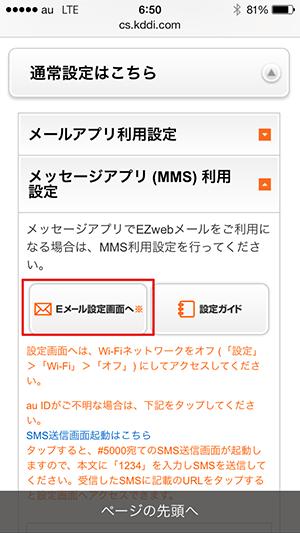 au_お客様サポートページ_Eメール設定002