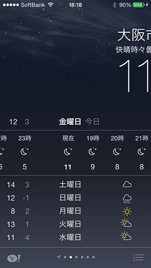 標準天気アプリ_指定都市表示形式03