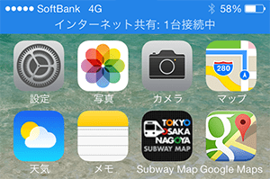iphoneテザリング接続完了画面01