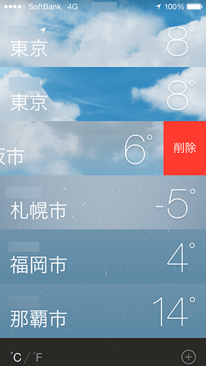 標準天気アプリ_リスト表示形式_都市削除