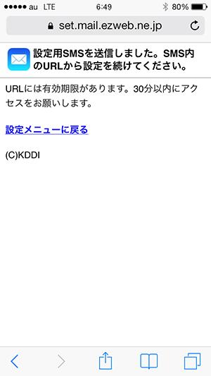 au_お客様サポートページ_Eメール設定0003