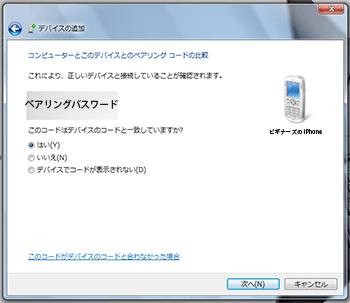 テザリング_パソコン設定Bluetooth04