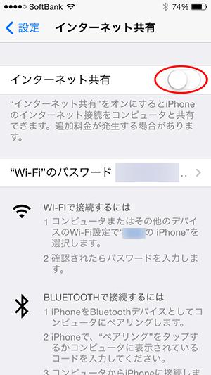 iphoneテザリング設定02