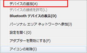 テザリング_パソコン設定Bluetooth02