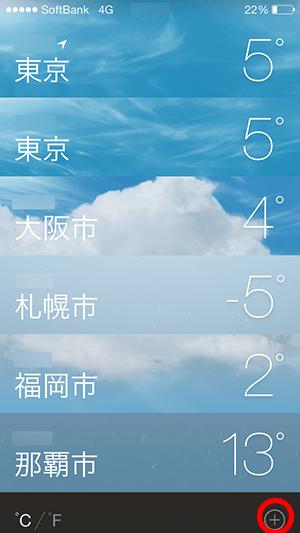 標準天気アプリ_リスト表示形式_都市追加01