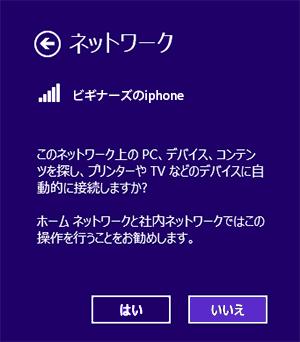 パソコン側のWiFiテザリング設定04