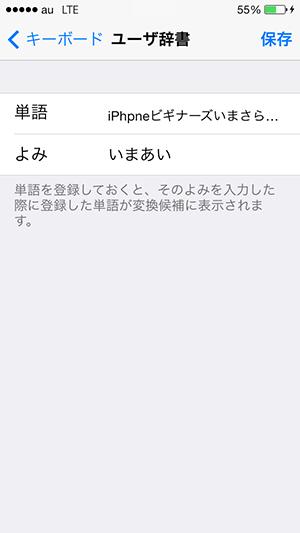 ユーザー辞書追加登録02