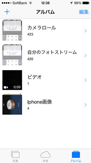 cameraroll_写真選択