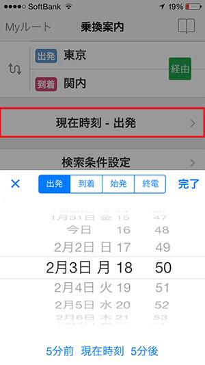 乗換ナビタイム_乗換案内検索_時間設定