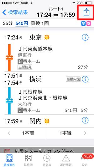乗換ナビタイム_乗換案内_メールカレンダー送信01