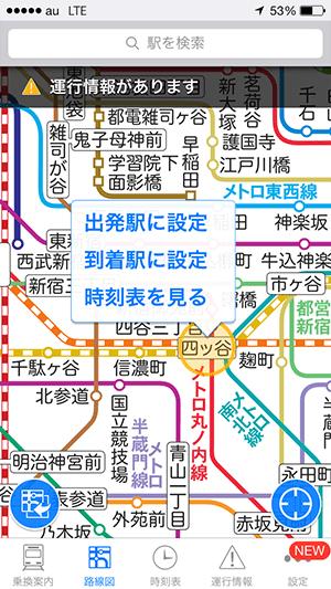 乗換ナビタイム_乗換案内_路線図駅名選択