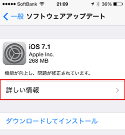ios-update-info