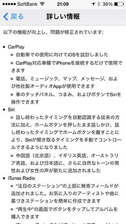 ios-update-info2