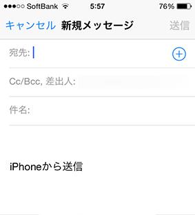 iPhoneから送信