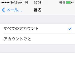 iphoneのメール署名を設定しない