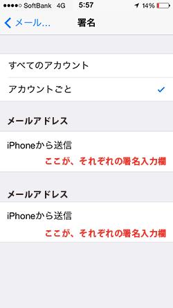 標準メールアプリ_複数メールアドレス署名設定