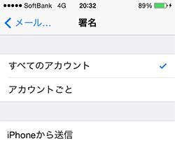 iphoneから送信_署名設定