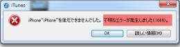 iphoneエラー1669