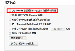iTunes_iPhone同期設定項目