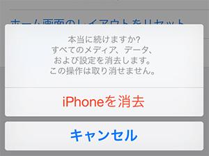 iphone工場出荷状態への確認画面2