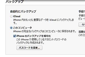 iTunes_パソコンへのバックアップ