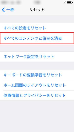 iphone初期化_すべてのコンテンツと設定の消去