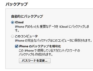 iCloudバックアップについて