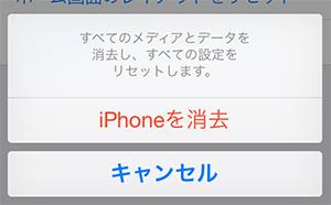 iphone工場出荷状態への確認画面1