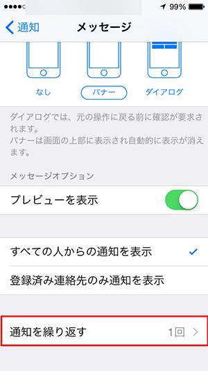 iOS8_MMSメッセージ_通知繰返設定