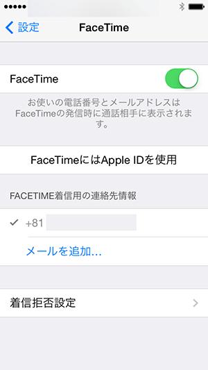 FaceTime着信用の連絡先情報設定画面_AppleID設定前