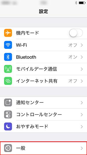 設定アプリ_一般設定