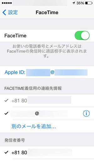 FaceTime_設定画面