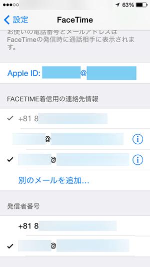 FaceTime設定画面_発信者番号