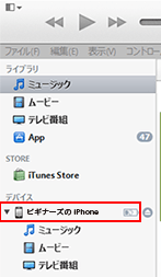 iPhone選択_iTunes画面