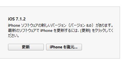 iOS更新ボタン