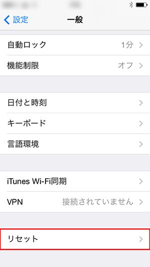 設定アプリ_iphoneのリセット