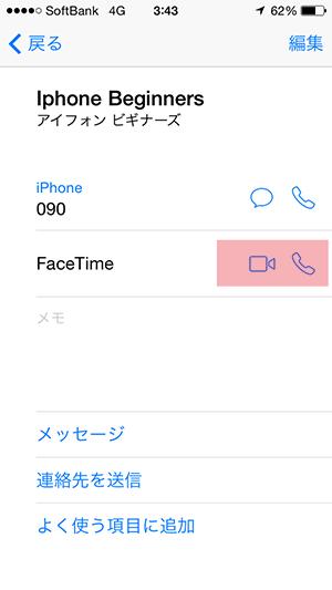 連絡先_FaceTime項目