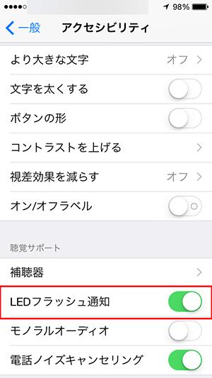 iOS8_LEDフラッシュ通知設定