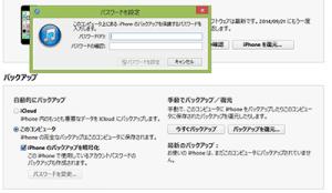 iPhoneバックアップの暗号化パスワード設定画面