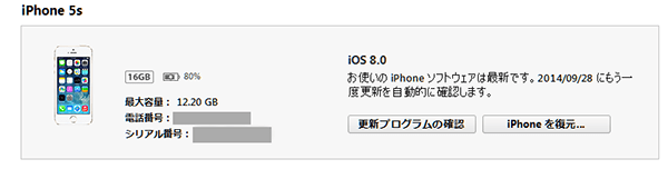 iPhone5S_iOS8確認