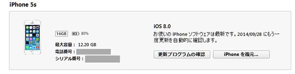 iPhone5S_iOS8確認