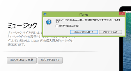 iTunes11.4への更新案内画面