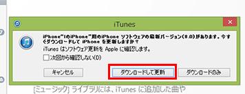 iOS8への更新案内_更新ボタン