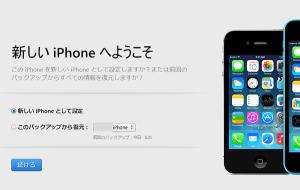 iTunes-暗号化パスワード再設定01