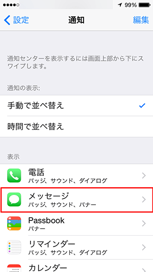 iOS8_MMSメッセージ_通知設定
