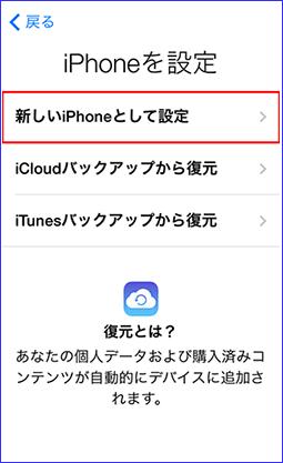 iphoneの初期設定画面「設定選択画面」